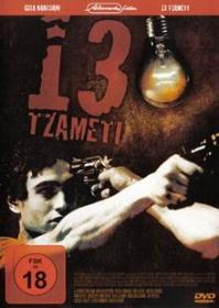 13 Tzameti (2005) [FSK 18]