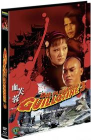 Die fliegende Guillotine 3 (Limited Mediabook, Blu-ray+DVD, Cover B) (1978) [FSK 18] [Blu-ray]