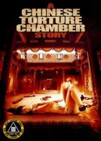 A Chinese Torture Chamber Story (Uncut) (1995) [FSK 18]
