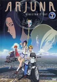 Arjuna Vol. 01 bis 04, Die komplette Serie im Sammelschuber (4 DVDs)