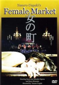 Female Market (OmU) (1986) [Gebraucht - Zustand (Sehr Gut)]