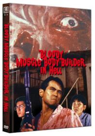 Bloody Muscle Body Builder in Hell (Limited Mediabook, Cover C) (2012) [FSK 18]