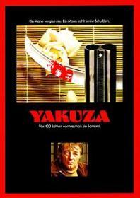 ihr uncut dvd shop yakuza 1974 dvds blu ray online. Black Bedroom Furniture Sets. Home Design Ideas