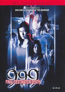 999 - Final Destination Death (2002)