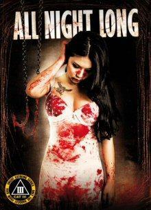 All Night Long (Uncut) (1992) [FSK 18]