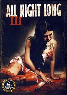 All Night Long 3 (Uncut) (1996) [FSK 18]