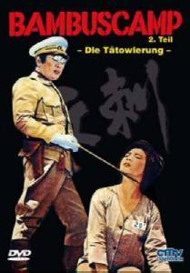 Bambuscamp 2 - Die Tätowierung (Cover B) (1978) [FSK 18]