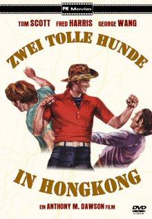 Zwei tolle Hunde in Hongkong (Cover B) (1973) [FSK 18]