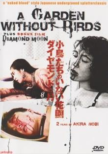 A Garden Without Birds (Special Collector's Edition) (1993) [FSK 18]