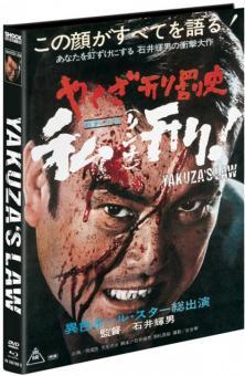 Yakuza's Law (Limited Mediabook, Blu-ray+DVD, Cover D) (1969) [FSK 18] [Blu-ray]
