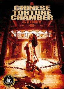 A Chinese Torture Chamber Story 2 (Uncut) (1998) [FSK 18]