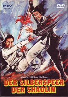 Der Silberspeer der Shaolin (1978) [FSK 18]