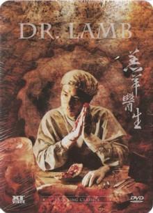 Dr. Lamb (Uncut) (1992) [FSK 18]