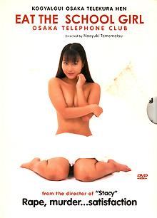 Eat the Schoolgirl (1997) [FSK 18]