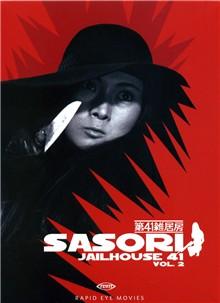 Sasori Jailhouse 41 Vol. 2 (1972) [FSK 18]