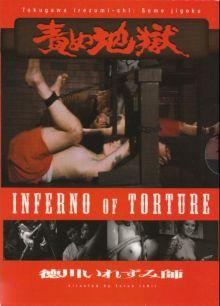 Tokugawa 2 - Das Freudenhaus von Nagasaki - Inferno of Torture (1969) [FSK 18]