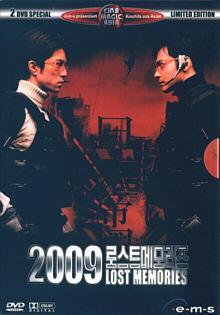 2009: Lost Memories (2 DVDs) (2001) [FSK 18]