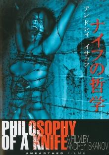Philosophy of a Knife (Uncut) (2008) [US Import]