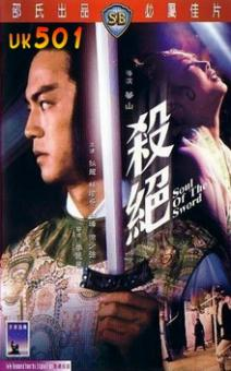 Soul of the Sword (1978) [Import] [Gebraucht - Zustand (Sehr Gut)]