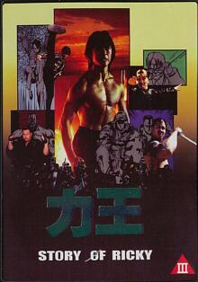 Story of Ricky + Story of Ricky Anime (1991) [FSK 18]