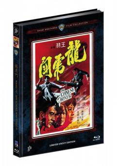 Wang Yu - Sein Schlag war tödlich (Limited Mediabook, Uncut, Cover B) (1970) [Blu-ray]