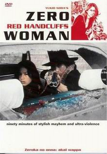 Zero Woman: Red Handcuffs (Der Tiger von Osaka) (1974) [FSK 18] [EU Import mit dt. Ton]